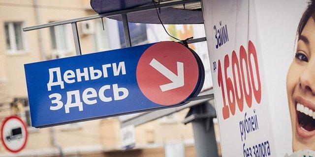 Центробанк ограничил проценты по микрокредитам