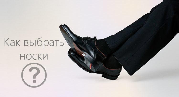Мужские носки. Правила выбора