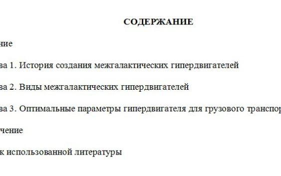Soderzhanie-1