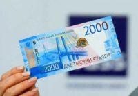 В России растет число поддельных купюр номиналом 2000 рублей