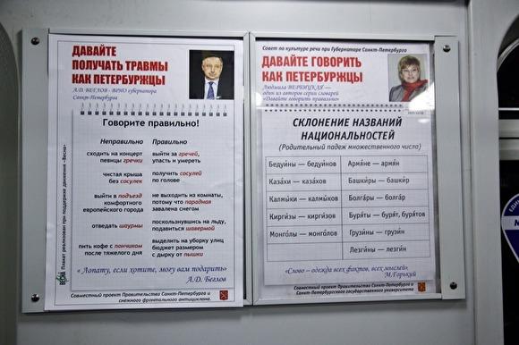 Петербургского рабочего уволили за печать плаката с критикой губернатора