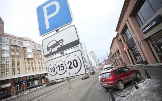 знаки парковка