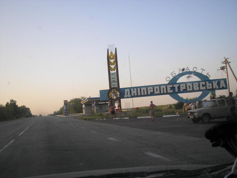 Украина пересмотрит даты основания Днепропетровска и Павлограда