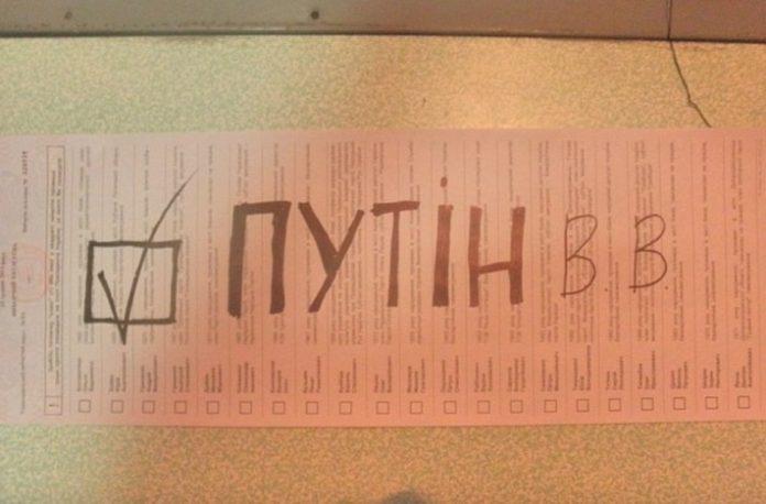 Жители Украины на выборах голосуют за Путина