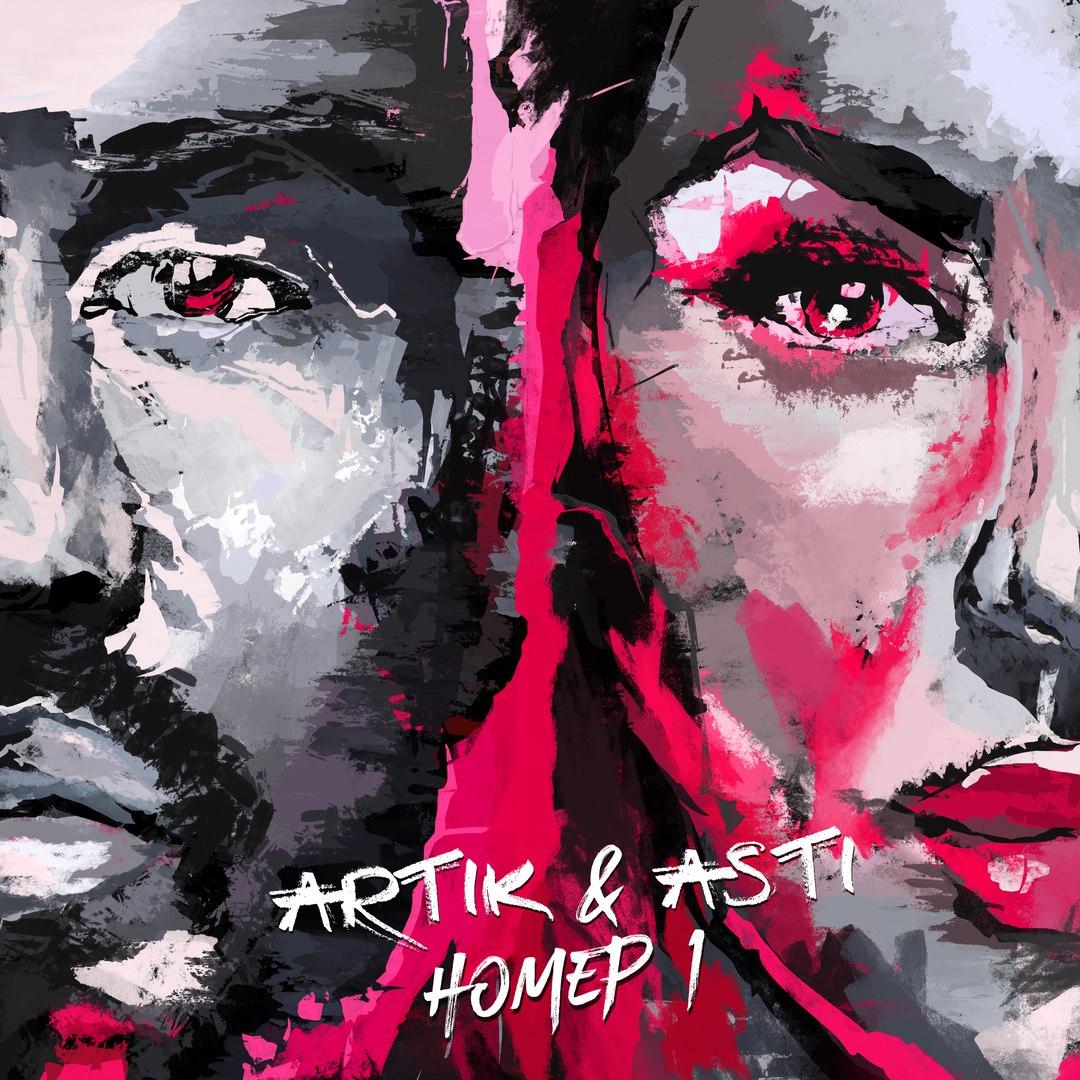ARTIK & ASTI готовят новую серию песен и клипов