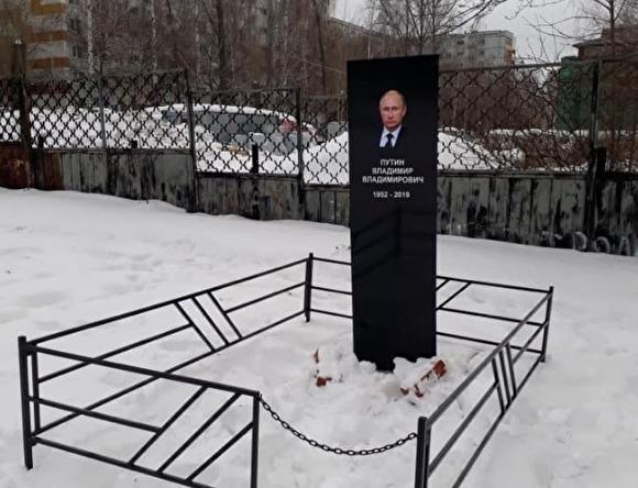 Житель Татарстана получил 28 суток ареста за «надгробие Путина» у здания СК