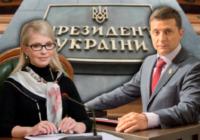Тимошенко начала переговоры с Зеленским об объединении против Порошенко
