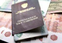Названы российские регионы с самыми большими пенсиями