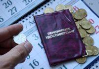 Социальные пенсии повысили на 2%