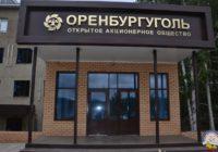 Работникам «Оренбургугля» выплатили долги по зарплате