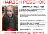 Подкинули в больницу: в Москве волонтёры ищут родителей девочки