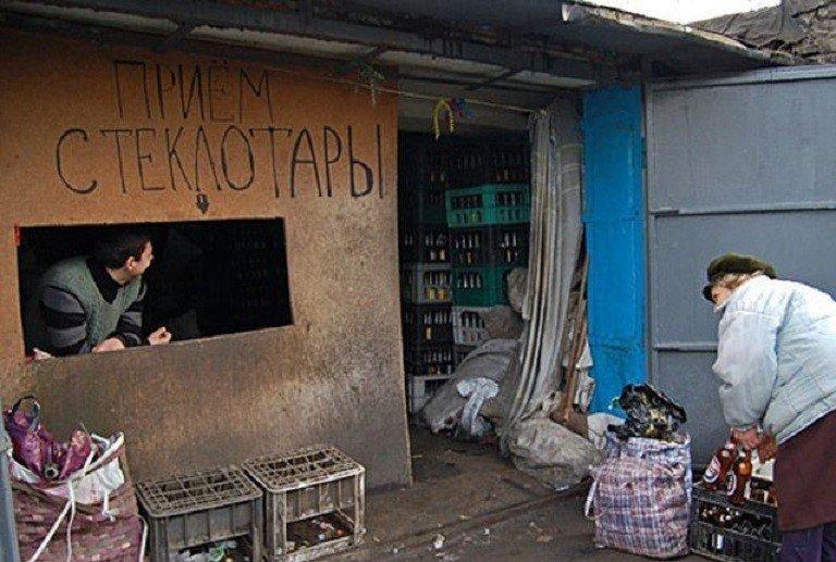 Назад в СССР: россиянам предложат сдавать бутылки