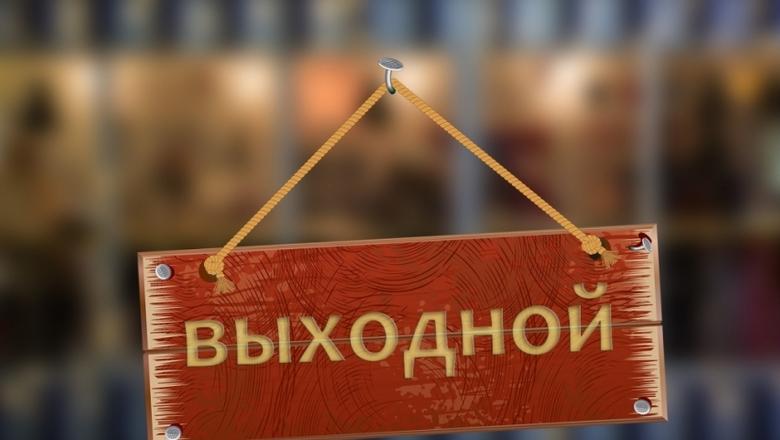 Роструд вновь напомнил россиянам о длинных выходных