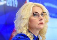 Голикова: В России за 4 месяца убыль населения составила 149 000 человек