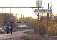 В Ростове-на-Дону арестовали жену Цеповяза