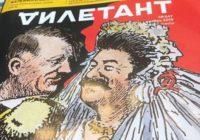 «Молодая Гвардия» отказалась продавать журнал «Дилетант» из-за карикатуры на Сталина