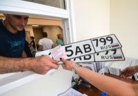 В России согласовали порядок продажи «красивых» номеров