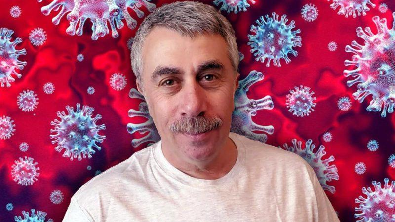 Комаровский назвал популярные мифы  коронавирусе