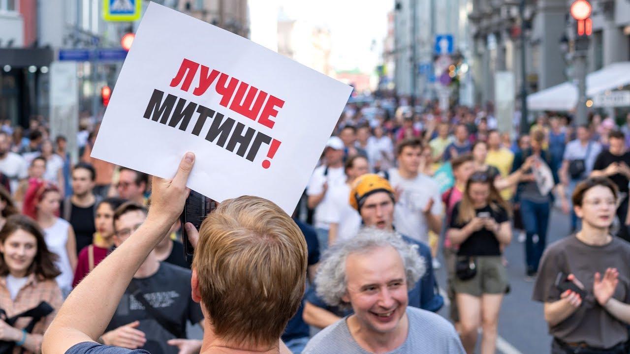Иностранцам запретили спонсировать митинги в России