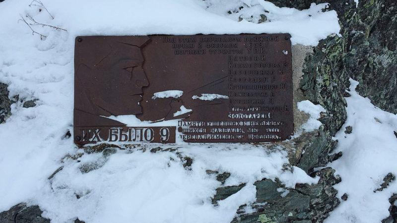 Найдены пропавшие на перевале Дятлова туристы