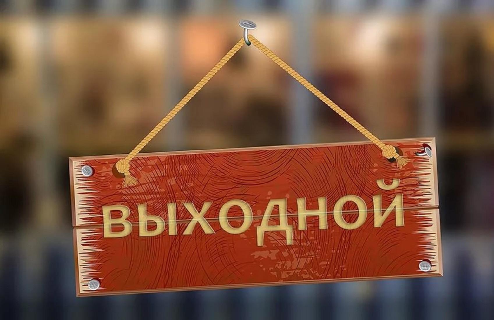 Россиянам напомнили о предстоящих длинных выходных