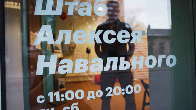 «Штабы Навального» включили в перечень экстремистов