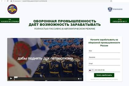 Мошенники предлагают россиянам инвестировать в оборонку